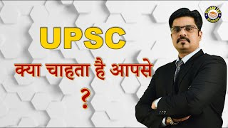 UPSC क्या चाहता है आपसे ?   IAS बनने का असली तरीका   @IAS with Ojaank Sir