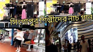 সিংগাপুর শিল্পীদের নাচ গান/ Bangladeshi Blogger Nerisha/ Bangladeshi Blogger