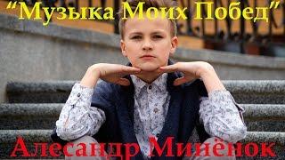 АЛЕКСАНДР МИНЁНОК /