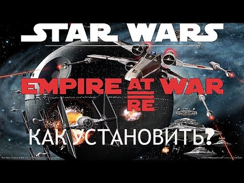 Как установить мод Empire At War:Re