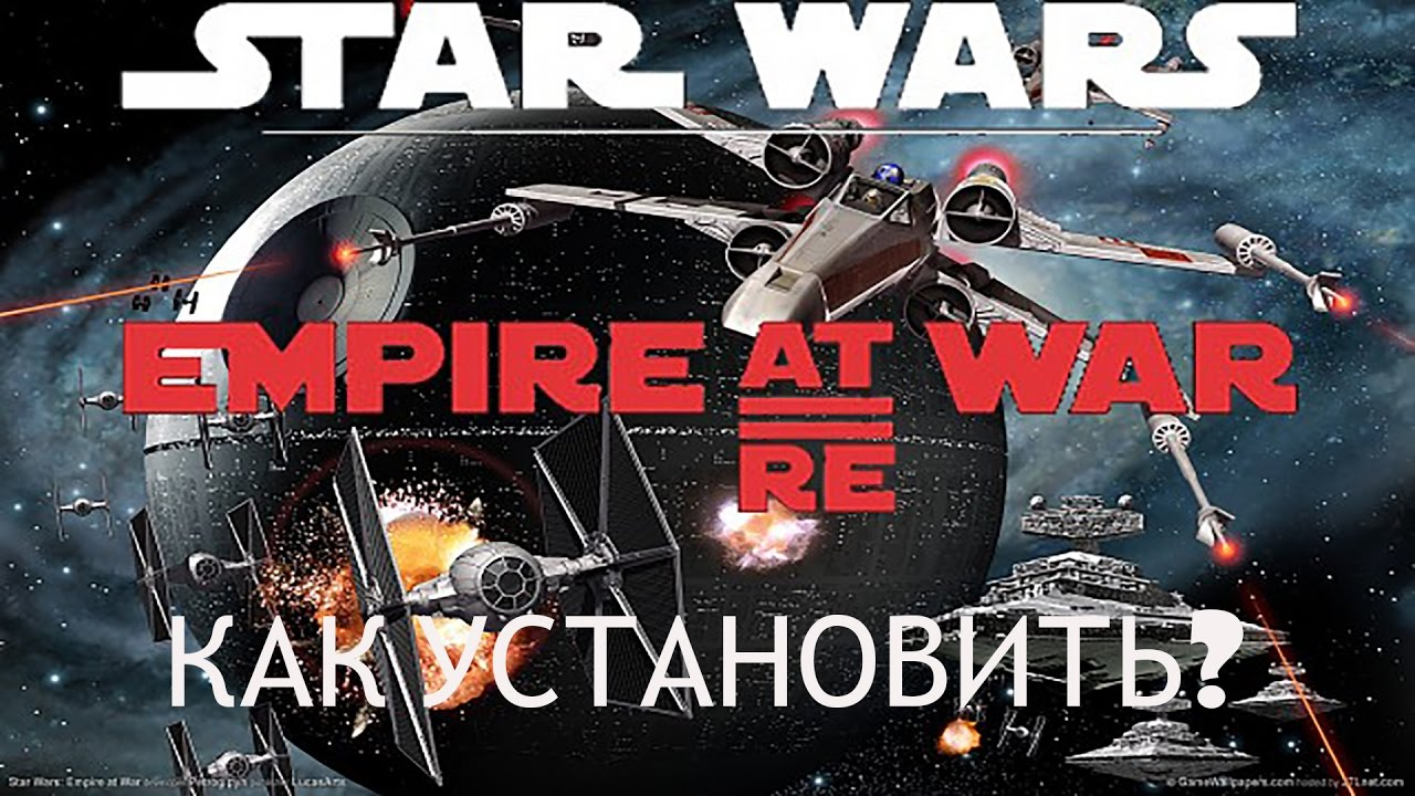 Republic at war как установить