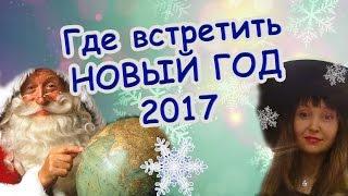 видео Куда поехать на Новый год 2016
