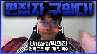 [Untara] 운튜브를 책임질 편집자를 구함다! 삐윰! 같이 제껴보실 분!