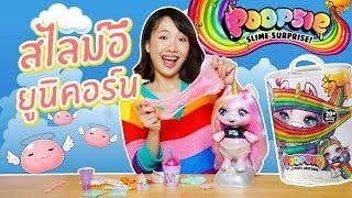 ซอฟรีวิว: เซอร์ไพรส์ยูนิคอร์นเลี้ยงได้! กินได้อึได้เป็นสไลม์!!【Poopsie Surprise Unicorn】