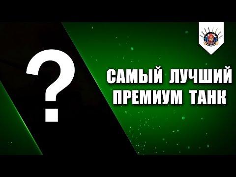 📛ТОП-5 ПРЕМУМ ТАНКОВ WoT / 👍ЛУЧШИЕ ПРЕМЫ ВоТ