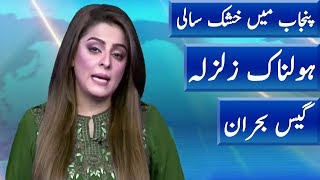 News Extra Headlines | 13 December 2018 | Neo News