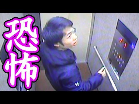 【都市伝説】エレベーターで異世界へいける方法を試してみた