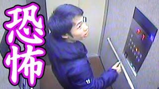 【都市伝説】エレベーターで異世界へいける方法を試してみた thumbnail