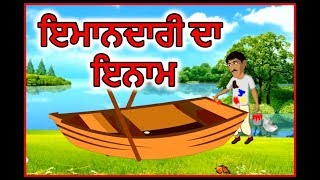 ਇਮਾਨਦਾਰੀ ਦਾ ਇਨਾਮ | Punjabi Cartoon | Panchatantra Moral Stories For Children | Chiku TV Punjabi