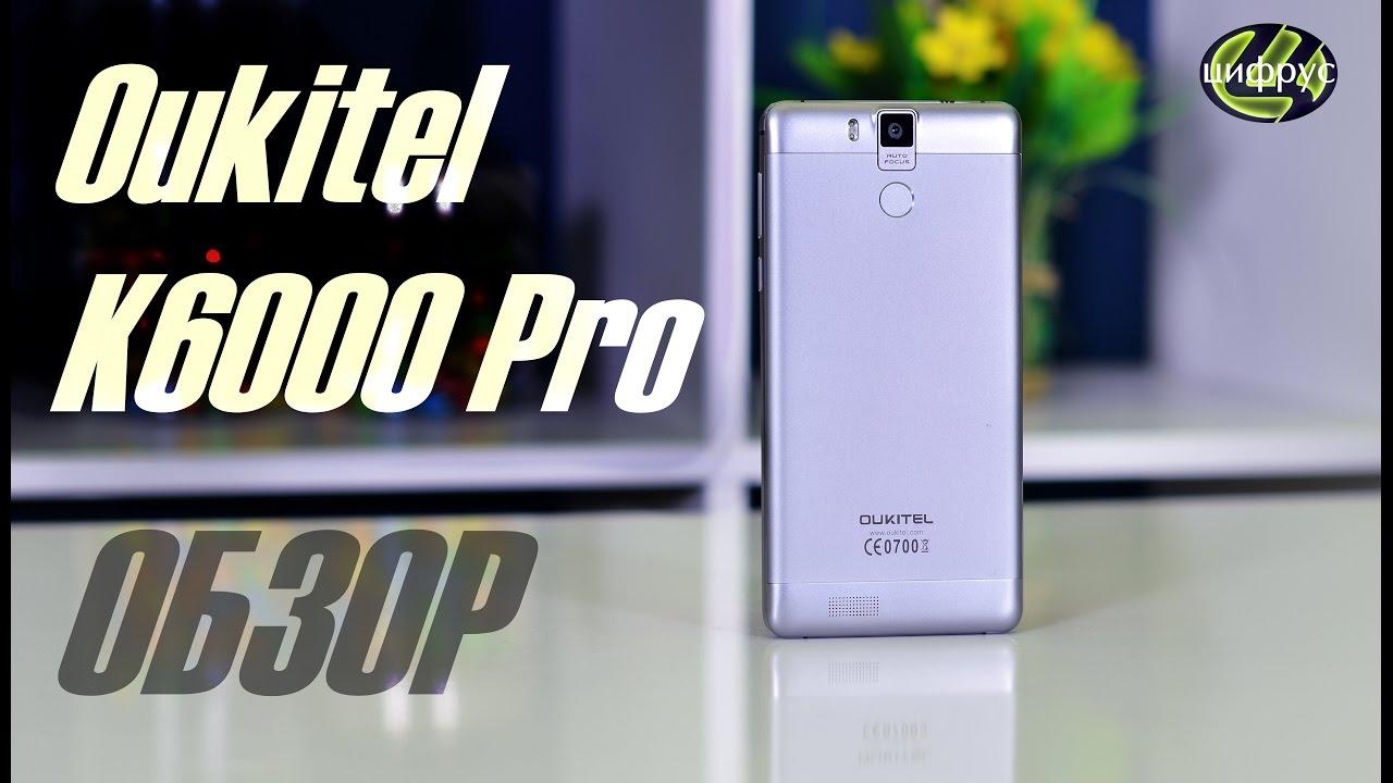 Купить,заказать. Смартфон oukitel k6000 plus радует своих пользователей хорошим дисплеем, наличием. Чехлы для oukitel u7 plus. Чехлы для.