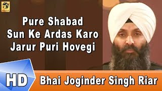 Pure Shabad Sun Ke Ardas Karo Jarur Puri Hovegi | Gurbani | Kirtan | Shabad | Gurbani Kirtan