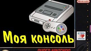 Моя консоль - Super Nintendo