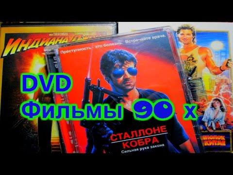 Фильмы 90 х на DVD