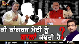 Is Congress Abusing Modi ? || To The Point || KP Singh || Jus Punjabi