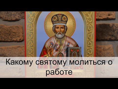 Какому святому молиться о работе