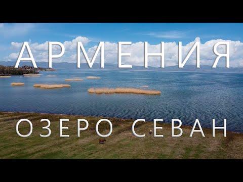 АРМЕНИЯ 2021. Озеро Севан, Дилижан и достопримечательности в окрестности. Своим ходом на машине.