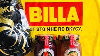 bILLA/Супермаркет/хорошие скидки/качественные продукты/Обзор полочек