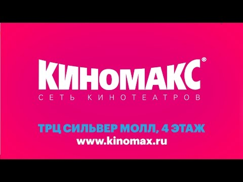 Самый большой кинотеатр в Иркутске открыт!