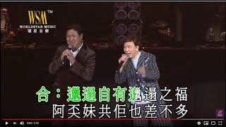 尹光 / 何國材 - 十一哥 (尹光爆金爛演唱會)
