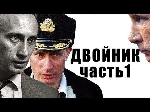 Двойники Путина Видео
