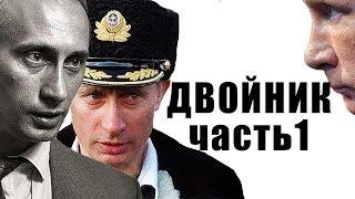 Двойники Путина Видео  РЕАЛЬНЫЕ КАДРЫ Путина нет