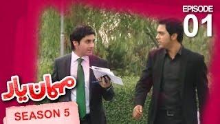 Mehman-e-Yar - Season 5 - Episode 1 / مهمان یار - فصل پنجم - قسمت اول