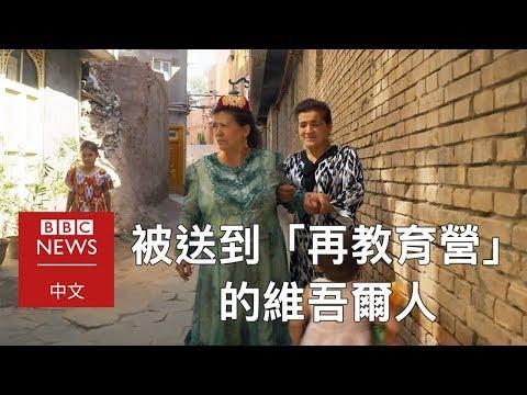 被送到「再教育營」的新疆維吾爾人 - BBC News 中文 |新疆|再教育營|