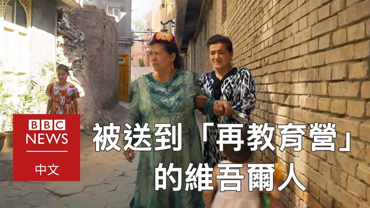被送到「再教育營」的新疆維吾爾人 - BBC News 中文 |新疆|再教育營| - YouTube