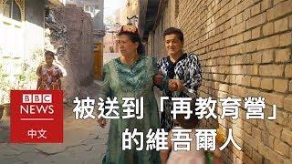 Publication Date: 2018-10-25 | Video Title: 被送到「再教育營」的新疆維吾爾人 - BBC News 中文