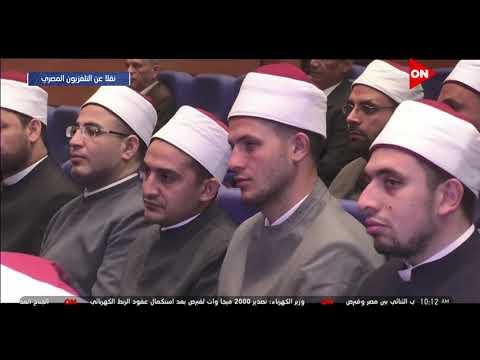فيلم واقع فريد - احتفال وزارة الأوقاف بالمولد النبوي الشريف  - نشر قبل 17 ساعة