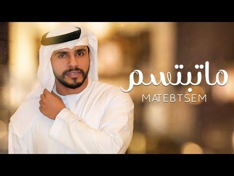 ماتبتسم - محمد البريكي - (حصرياً) | 2020 - محمد البريكي Mohammed Albraiki