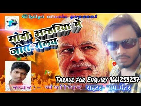 Pm Raja Modi Ji.2019 Banshidhar