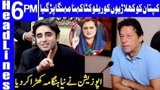 Opposition big announcement Against PM Imran KHan | Headlines 6 PM | 16 June 2019 | Dunya News