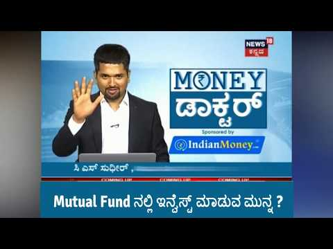 mutual-fund-investment-tips-in-kannada---news18-kannada-|-ep-83