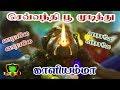 குலசை தசரா பாடல் kulasai mutharamman songs mp3