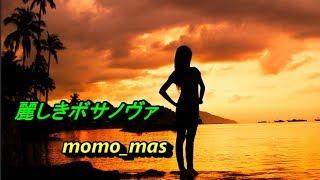 麗しきボサノヴァ / 五木ひろし ? momo_mas