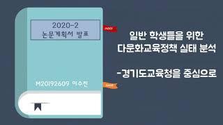 M20192609 이수진 논문계획서 발표