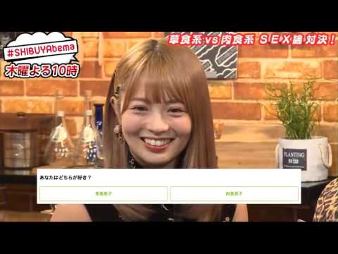 29  イマドキ草食男子vs肉食女子のトークバトル!|#SHIBUYAbema ♯31 |AbemaSPECIAL 【AbemaTV】