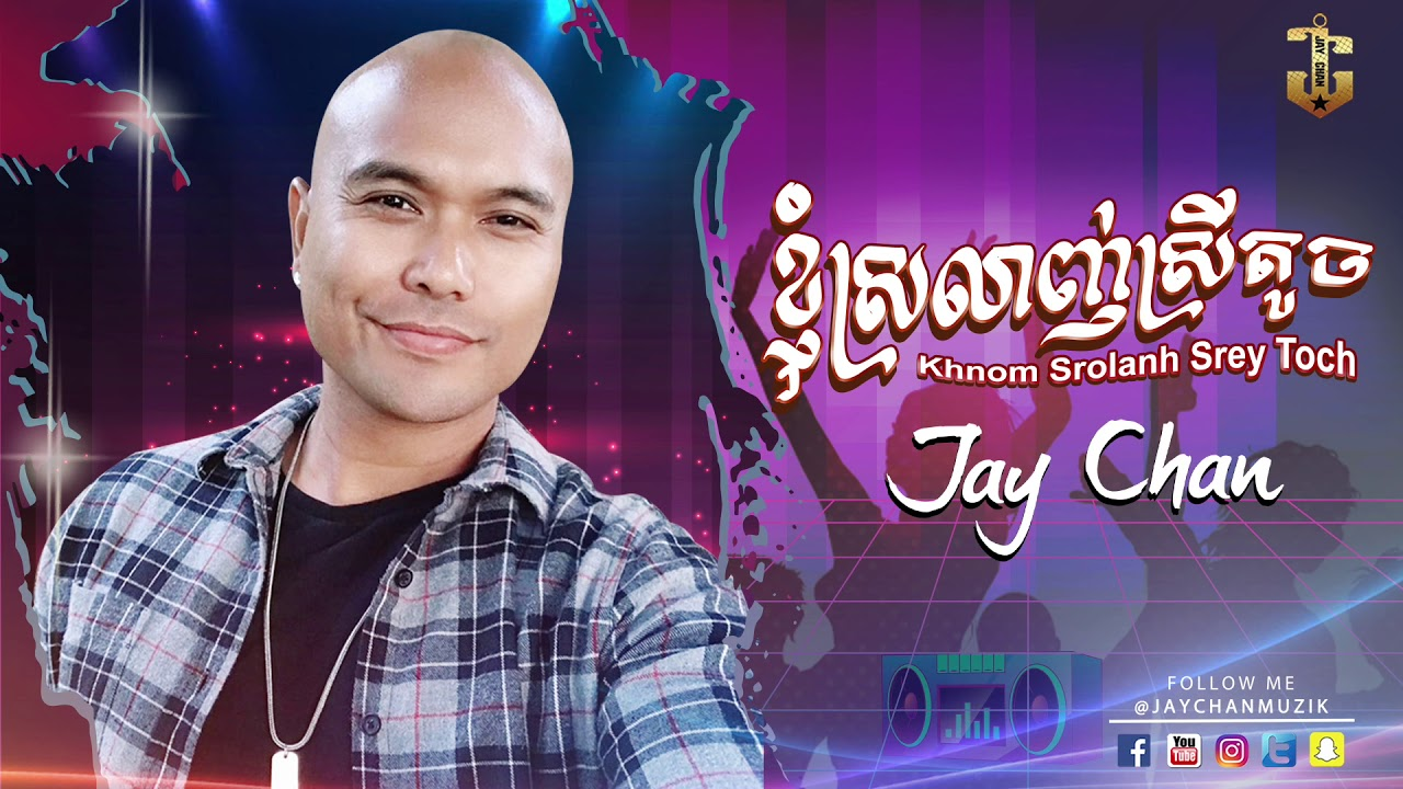 Jay Chan - ខ្ញំុស្រលាញ់ស្រីតូច Khnom Srolanh Srey Toch (Audio Version)