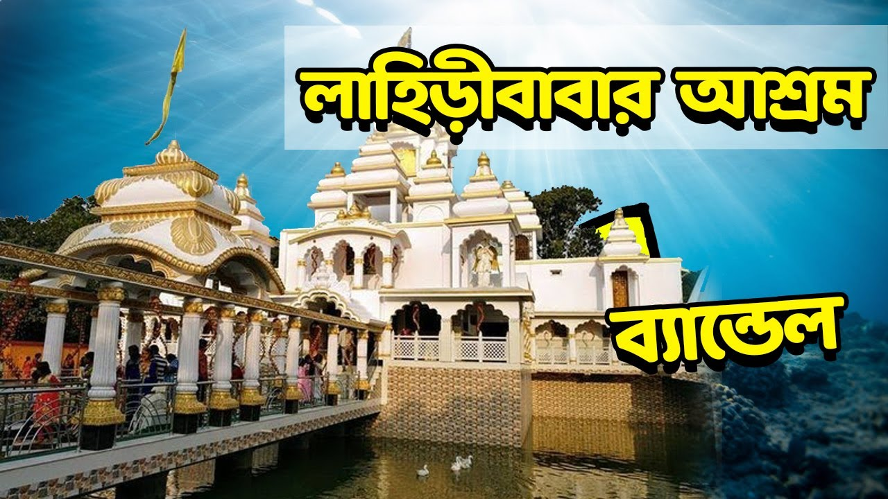 Lahari Babar Mandir Youtube