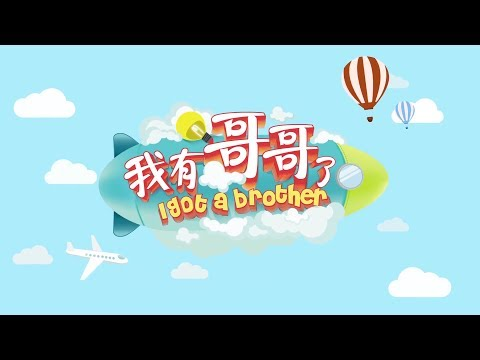[Eng Sub] 20170715 I Got a Brother E01 FANG Xiang-rui & LIN Jia-hao