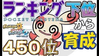 【ポケモンUSUM】ランキング下位から育成26パッチール【450位】