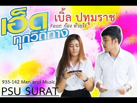 เฮ็ดทุกวิถีทาง : เบิ้ล ปทุมราช อาร์สยาม Feat.ก้อง ห้วยไร่(Cover) MAN AND MUSIC PSU. Surat
