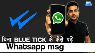 Bina seen kiye whatsapp status kaise dekhe | whatsapp | Bol