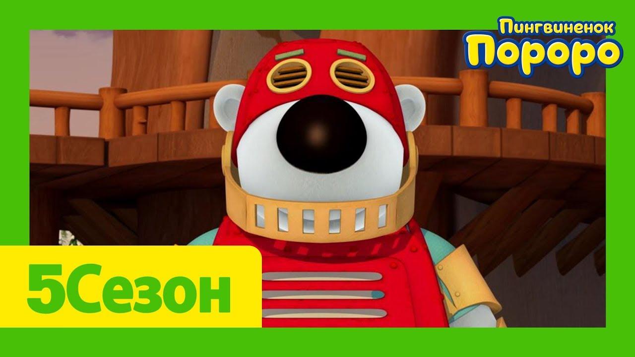 Лучший эпизод Пороро #25 Настоящие друзья Роди | Пороро ...