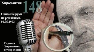 148. Хиромантия. Краткое описание руки на крик души.