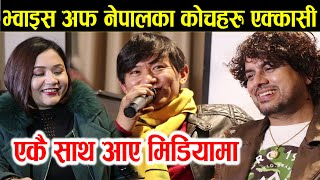 भ्वाइस अफ नेपालका कोचहरु हाम्रो साच्चिकै इगो छ भन्दै एकैसाथ आए मिडियामा the voice of nepal