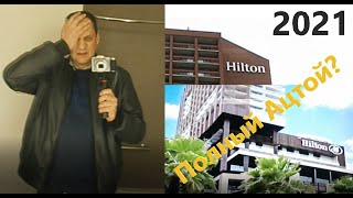 Отель Хилтон Обзор 2021 Они что Все такие