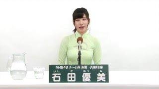 AKB48 45thシングル 選抜総選挙 アピールコメント NMB48 チームN所属 石...