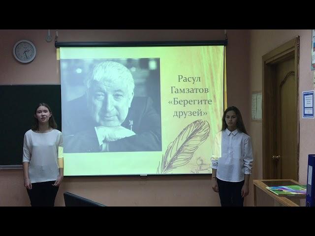 Изображение предпросмотра прочтения – «Мария, Анастасия» читают произведение «Берегите друзей» Р.Г.Гамзатова